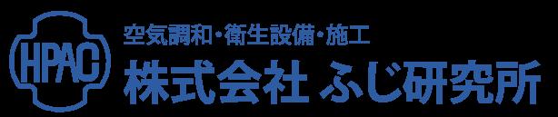 リニューアル:株式会社ふじ研究所